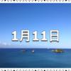 【1月11日 記念日】塩の日〜今日は何の日〜