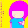 日常四コマ漫画『こけしのトリセツ』