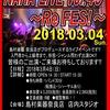【ライブイベント】NARA LIVE Vol.49 ~Re Fes!~3/4(日)開催致します!