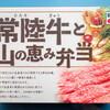 常陸牛と山の恵み弁当@水戸駅
