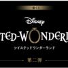 【1番くじ】一番くじ ディズニー ツイステッドワンダーランド 第二弾