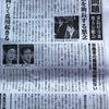社会新報から 高プロ問題 参院厚生労働委員会地方公聴会 埼玉にて