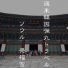 韓国五大王宮のNo.1、景福宮に行ってみた!