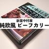【新宿+カレーと言えば中村屋】純欧風ビーフカリーを実食レビュー