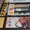 姫路でご飯を食べるなら名物のえきそばがおすすめ!駅そばを食べた感想は?