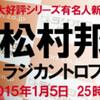 松村邦洋さんのラジカントロプス 有名人新年会お宅訪問第三弾2.0