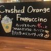スターバックスにクラッシュオレンジフラペチーノがでた!