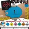 【ガチャガチャ紹介vol.5】♨︎WATCH(温泉ウォッチ)