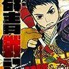 【コミックス】「スポーツ強豪校として著名な滋賀県の高校が、もし戦国時代にタイムスリップしたら」
