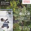 「庭 NIWA」229号に弊社代表石塚のインタビュー記事が掲載されました
