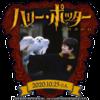 金曜ロードSHOW! 視聴認定バッジ(2020年10月23日)