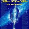 ブルースティンガーのゲームと攻略本とサウンドトラック プレミアソフトランキング