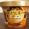 スーパーで見つけた、カンピー「加賀棒ほうじ茶ラテクリーム」がなかなかの好みだったのでレビュー。甘くない大人の味のスプレッドでした。