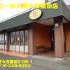 8番らーめん野々市粟田店〜2021年9月10杯目〜