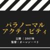 パラノーマル・アクティビティ【ホラー映画レビュー】
