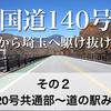 【動画】国道140号 全線走破! その2 国道20号との共通部〜道の駅みとみ