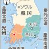 西日本新聞の特集「韓国葛藤 光州40年」:湖南(光州)と嶺南(大邱)との分断打開のカギは