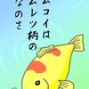 魚イラスト:オムコイ俳句