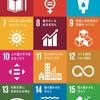 SDGs(エス・ディー・ジーズ)の17の目標【技術士・二次試験】