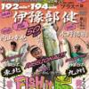 イヨケン最新DVD「FISH it EASY!5 (ルアーマガジンプラスVol.13)」発売開始!