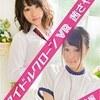 【VR】アイドルクローンVR- 女子高生編- 茜さや エッチな動画
