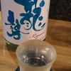 美味い酒と美味そうな酒っぽいナニカ。