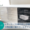 ニトリのレターケース9個引出しが便利すぎる!小物収納に優れている3つのポイント。