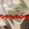 【アンチウェディング論】婚約指輪の弊害について考えてみた。