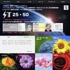 アラン・ケイの賛同を得て12/10「IT25・50〜子供たちよ、未来は君たちのものだ!」シンポジウム日本全国同時開催