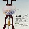 盆提灯 熊本 北区 日本製 心落ち着く最愛奥様供養