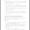 【教育】福山100NEN教育5th yearの取組