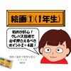 【絵画①】1年生:初めが肝心!クレパス指導で必ず押さえるべきポイント2+4選!
