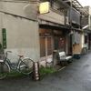 1人でほっこりしたい隠れ家カフェ【喫茶路地】
