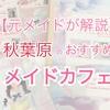 【元メイドが解説】秋葉原のおすすめメイドカフェ8選!