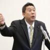 N国党首 立花孝志 ユーチューブで民族差別・戦争容認発言で炎上!