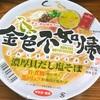 澄んだスープのカップラーメン金色不如帰(こんじきほととぎす)が激ウマすぎたので食べてみてほしい