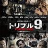 秘密のコード!!それは警官が撃たれたことを意味する!!映画「トリプル9-裏切りのコード」