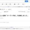 RailsのAction Mailerでメール送信