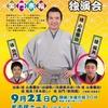 桂小春團治独演会 9月21日木曜日開催