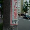 ダメな大人?看板の漢字のおくり仮名が間違っています!