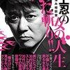 【佐野SS騒動】坂上忍氏「いちいちストライキされたらたまったもんじゃない」