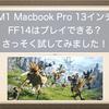 新型M1 Macbook Pro 13インチでFF14は快適にプレイできるのか?使用感含めてレビューをしていくよ!