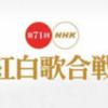 第71回NHK紅白歌合戦 曲順情報!
