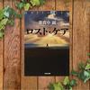 【日本の介護問題】〝ロスト・ケア〟葉真中 顕―――介護と死刑制度に深く切り込んだ一冊