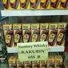 タイのウィスキー事情