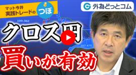 FX「クロス円の買いが有効!?米景気と株・金利・ドルの動向を考察」 2021/5/14