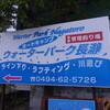2018年 オオツカップ長瀞戦に急遽参戦^^