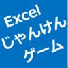 【Excelでじゃんけんゲームを作ろう04】