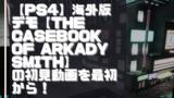 初見動画【海外版デモ】PS4【The Casebook of Arkady Smith】を遊んでみての感想!