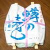 扇一ます寿司本舗@富山 鱒の寿司